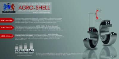 Уплотнения нового поколения AGRO-SHELL