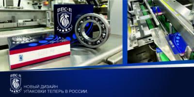 Новая упаковка для продукции BBC-R — теперь и в России!