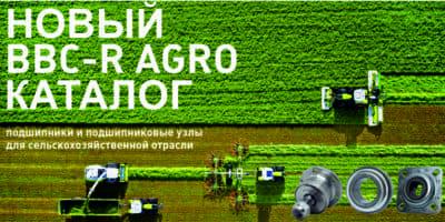 Новый каталог продукции линейки AGRO
