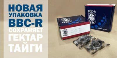 Новая упаковка BBC-R сохраняет гектар тайги